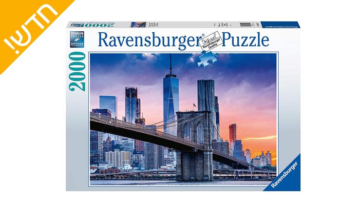 2 פאזל קו הרקיע של ניו יורק 2,000 חלקים, Ravensburger