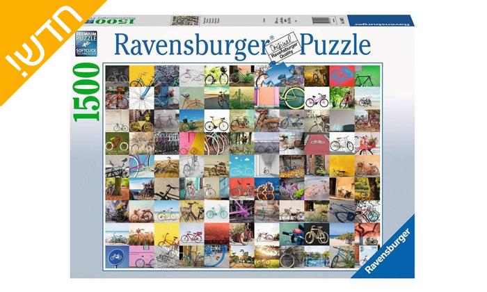 2 פאזל אופניים 1,500 חלקים, Ravensburger