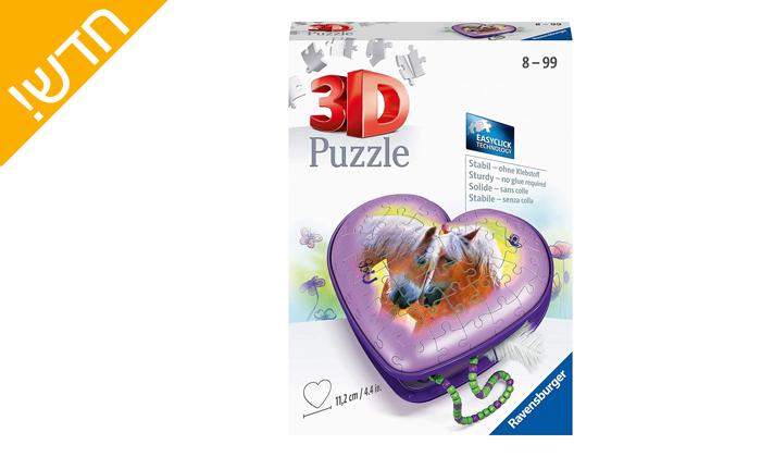 2 פאזל 3D קופסת לב סוס 54 חלקים, Ravensburger