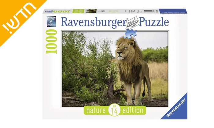 2 פאזל אריה גאה 1,000 חלקים, Ravensburger