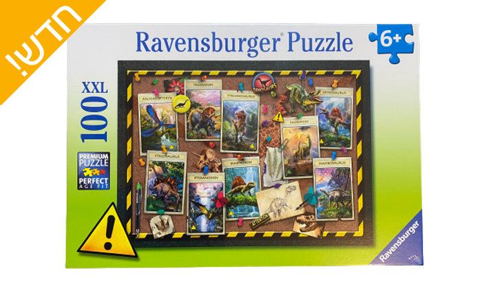 2 פאזל אוסף דינוזאורים 100 חלקים, Ravensburger