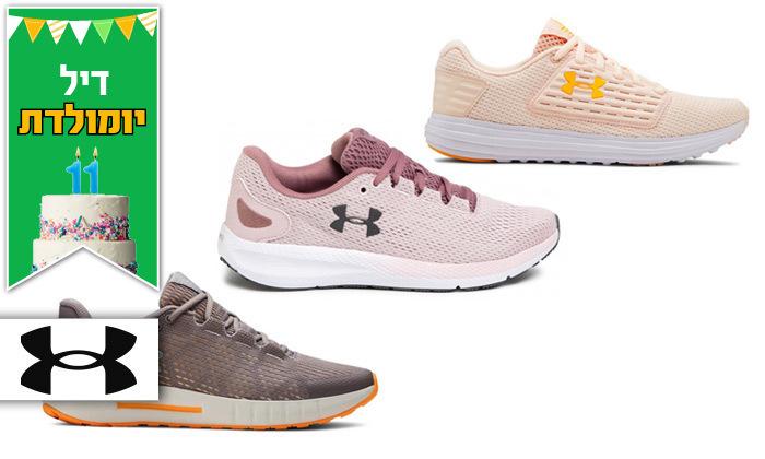 2 נעלי ספורט לנשים אנדר ארמור Under Armour