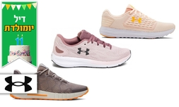 נעלי ספורט לנשים Under Armour