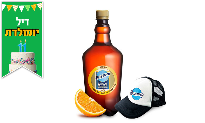 3 מארזי בירה Blue Moon מהחבית במשלוח חינם לכל הארץ