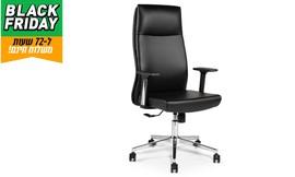 כיסא מנהלים - משלוח חינם