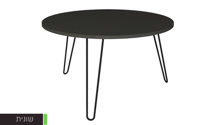 """5 שולחן סלון עגול 60 ס""""מ - דגמים לבחירה"""