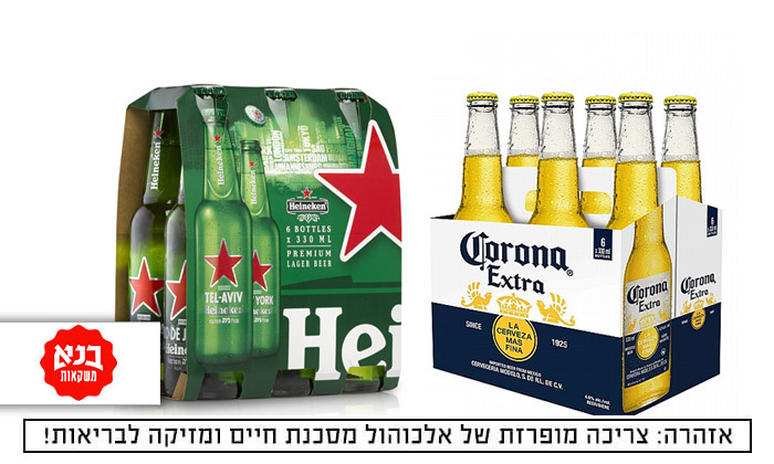 2 2 שישיות בירה היינקן או קורונה - איסוף עצמי מרשת בנא משקאות