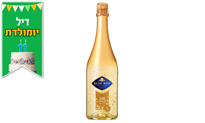 3 יין מבעבע בלו נאן GOLD 24K כשר - איסוף עצמי מרשת בנא משקאות