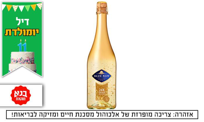 2 יין מבעבע בלו נאן GOLD 24K כשר - איסוף עצמי מרשת בנא משקאות