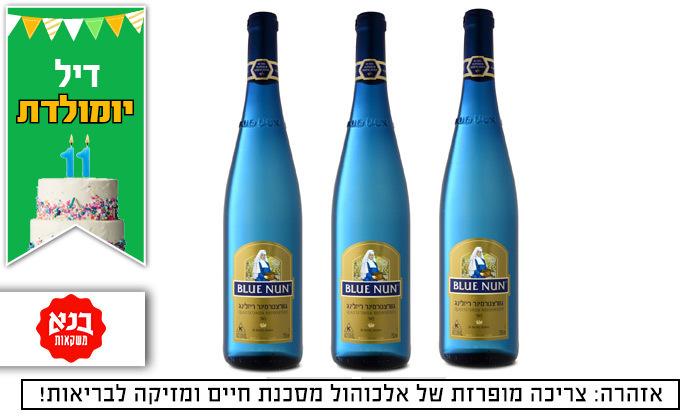 """2 3 יח' בלו נאן גווירצטרמינר ריזלינג כשר 750 מ""""ל - איסוף עצמי מרשת בנא משקאות"""
