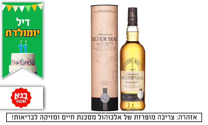 """2 בקבוק וויסקי סילבר סיל מטוריטי 700 מ""""ל - איסוף עצמי מרשת בנא משקאות"""