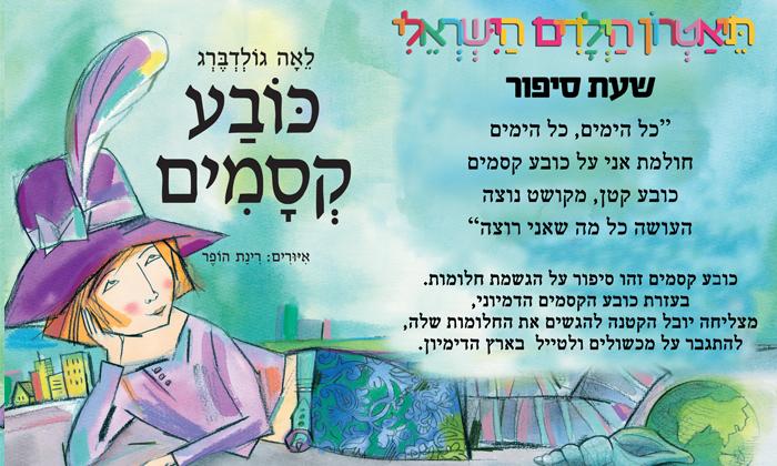 3 8 הצגות, סיפורים וסדנאות אונליין לפורים - תיאטרון הילדים הישראלי