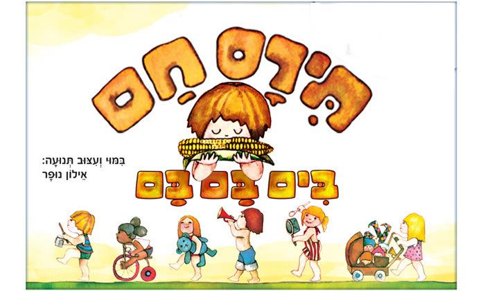 4 8 הצגות, סיפורים וסדנאות אונליין לפורים - תיאטרון הילדים הישראלי