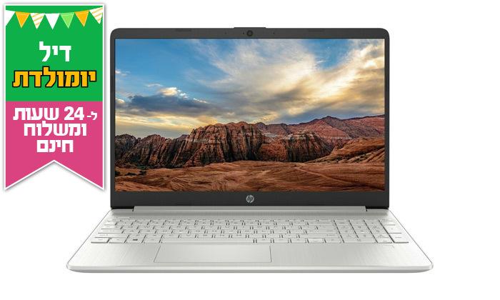 4 דיל ל-24 שעות: מחשב נייד HP עם מסך 15.6 אינץ' - משלוח חינם