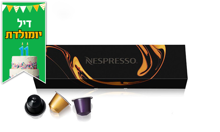 2 NESPRESSO: מארז 56 קפסולות קפה נספרסו במגוון טעמים