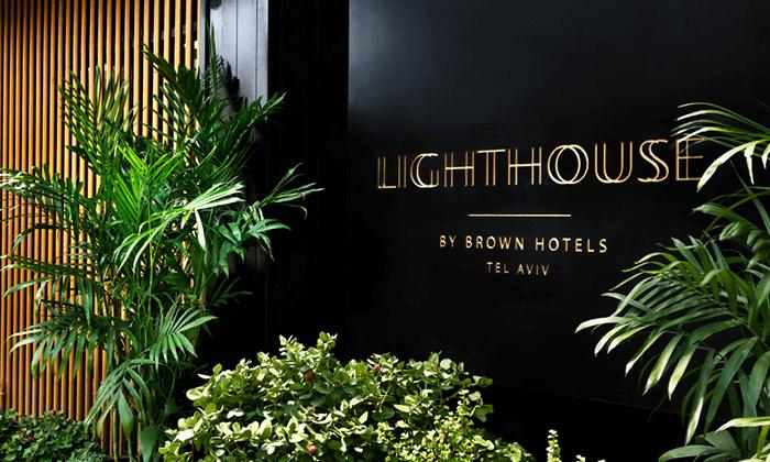 """10 חופשה זוגית במלון הבוטיק LIGHTHOUSEHOTEL ת""""א, כולל עיסוי וארוחה"""