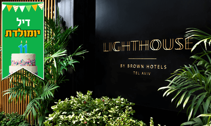"""10 מלון הבוטיק לייטהאוס LIGHTHOUSEHOTEL ת""""א, כולל עיסוי וארוחה"""