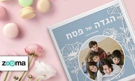 הגדה מעוצבת לפסח ZOOMA