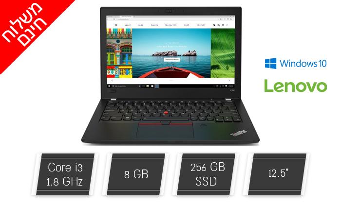 """2 מחשב נייד חדש Lenovo דגם ThinkPad X280 עם מסך """"12.5, זיכרון 8GB ומעבד i3 - משלוח חינם"""