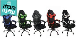 כיסא גיימינג דגם EXTREAM