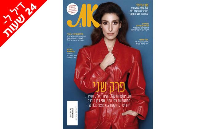 3 ל-24 שעות: מארז VIP BOX של מגזין את במשלוח עד הבית לכל הארץ