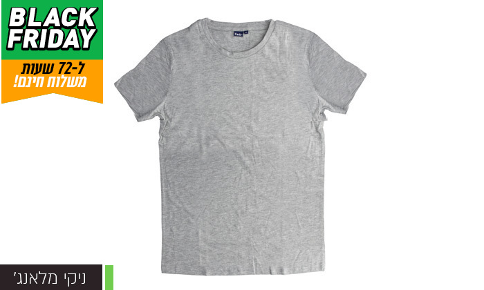 5 דיל לזמן מוגבל: מארז 5 חולצות טי 100% כותנה KEDS לגברים במבחר דגמים וצבעים - משלוח חינם
