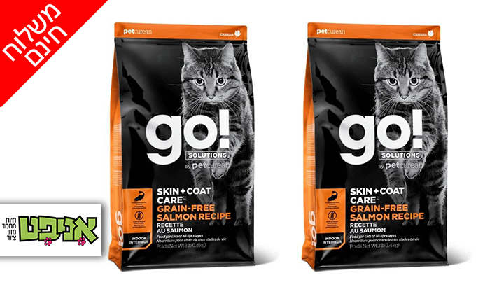 """2 2 שקי מזון חתולים Go! בטעם סלמון 1.36 ק""""ג - משלוח חינם"""