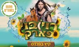 רוי בוי פארק בספטמבר כולל מופע