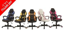 """ד""""ר גב: כיסא גיימינג לילדים"""