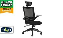 """כסא משרדי ד""""ר גב דגם DOMAIN"""