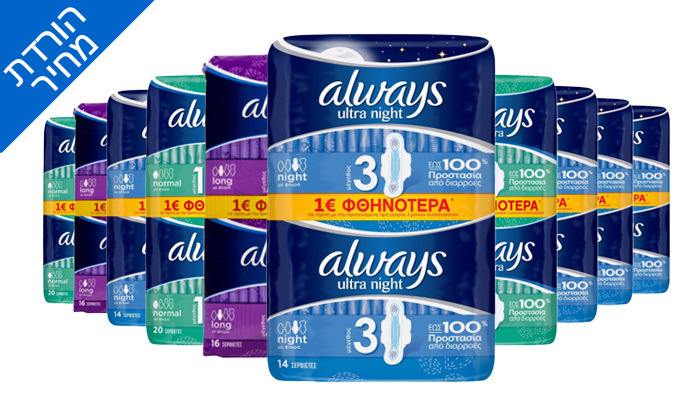 2 10 חבילות אולווייז אולטרה Always Ultra לבחירה