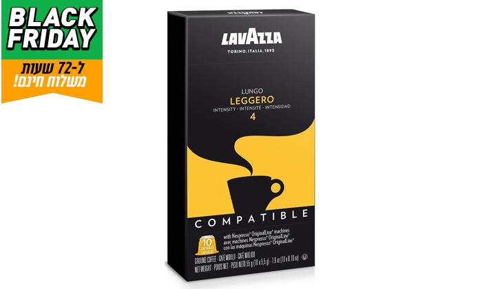 5 לזמן מוגבל: מארז 70/100 קפסולות Lavazza תואמות נספרסו, כולל חבילת פרינגלס - משלוח חינם