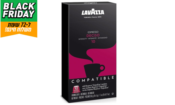 7 לזמן מוגבל: מארז 70/100 קפסולות Lavazza תואמות נספרסו, כולל חבילת פרינגלס - משלוח חינם