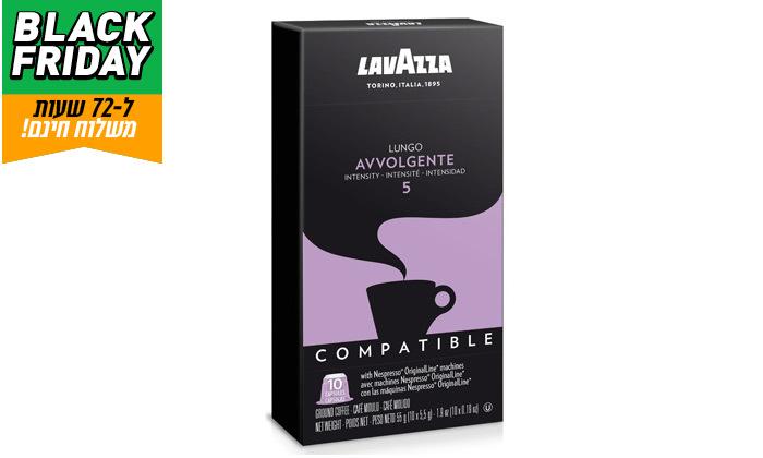 9 לזמן מוגבל: מארז 70/100 קפסולות Lavazza תואמות נספרסו, כולל חבילת פרינגלס - משלוח חינם