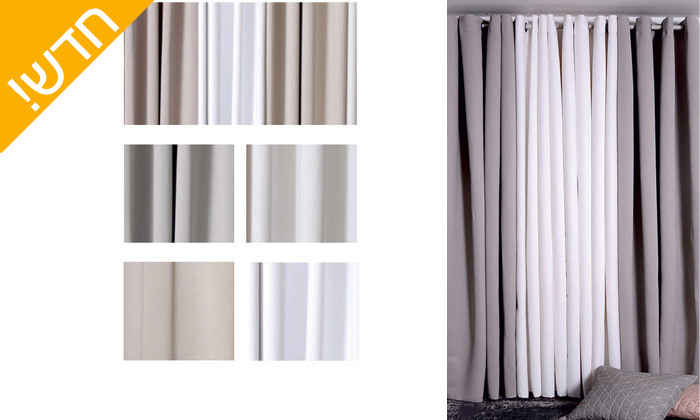 4 וילון האפלה WE HOME דגם Sun block במבחר גדלים וצבעים