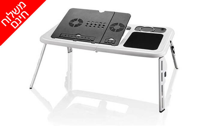 4 שולחן לפטופ מתקפל - משלוח חינם