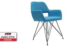 כיסא דגם תמרה בצבע תכלת
