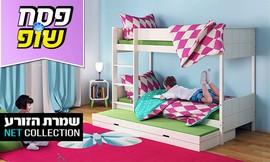 מיטת קומותיים דגם שביט