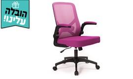 כיסא משרדי עם גב מתקפל Arbel