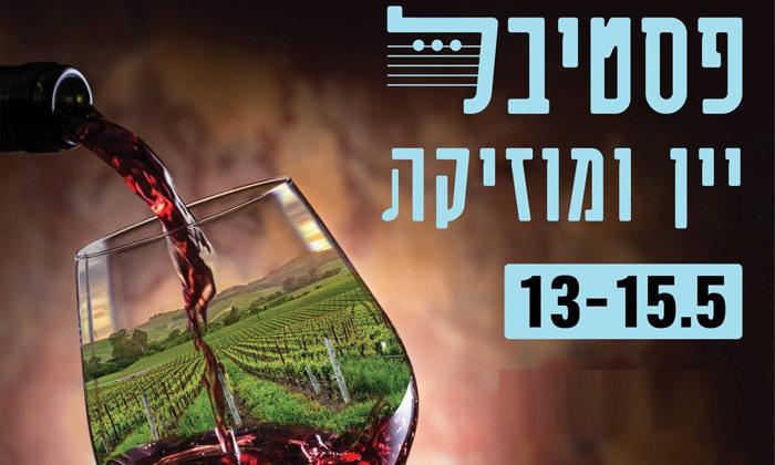 2 חוגגים שבועות בפסטיבל יין ומוזיקה - עם טעימות והופעות בגליל העליון