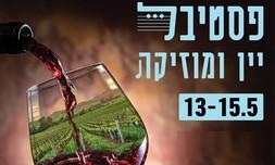 פסטיבל יין, טעימות ומוזיקה חיה