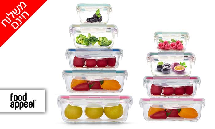 2 9 קופסאות זכוכית Food Appeal מסדרת GLASS CLOC - משלוח חינם