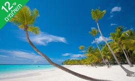 גן עדן טרופי: הכל כלול בזנזיבר