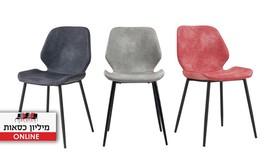 כיסא אירוח דגם מובי
