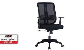 כיסא מחשב ארגונומי,דגם מנילה