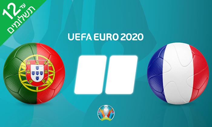 8 יורו 2021 בבודפשט:פורטוגל VS צרפת