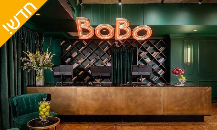 5 עיסוי זוגי במלון BoBo תל אביב מרשת מלונות בראון - אופציה לארוחת בוקר