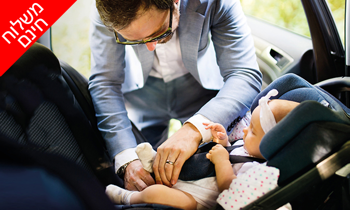 4 Tippy Pad למניעת שכחת ילד ברכב - משלוח חינם