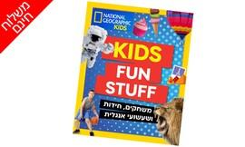 חוברת אנגלית Kids עם 100 עמ'