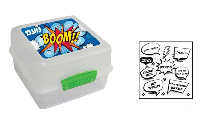 3 קופסת אוכל סיסטמה עם מדבקת שם הילד/ה, כולל סט מדבקות כריכים